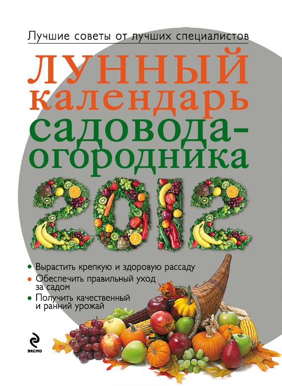 Лунный календарь садовода-огородника 2012
