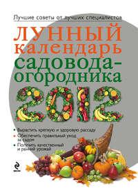 - Лунный календарь садовода-огородника 2012