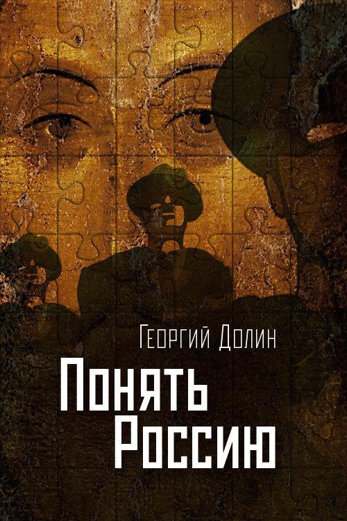 Понять Россию. Опыт логической социологии нации изменяется спокойно и размеренно