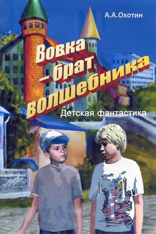Александр Охотин Вовка – брат волшебника