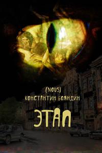 Бояндин, Константин  - Этап