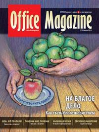 Отсутствует - Office Magazine №4 (39) апрель 2010