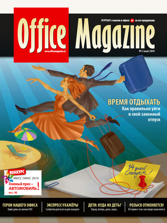 Office Magazine №5 (40) май 2010