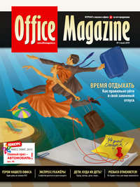 Отсутствует - Office Magazine №5 (40) май 2010