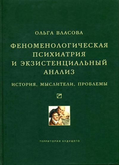 Ольга Власова - Феноменологическая психиатрия и экзистенциальный анализ. История, мыслители, проблемы