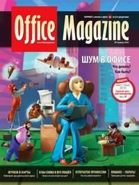 Отсутствует - Office Magazine №6 (41) июнь 2010