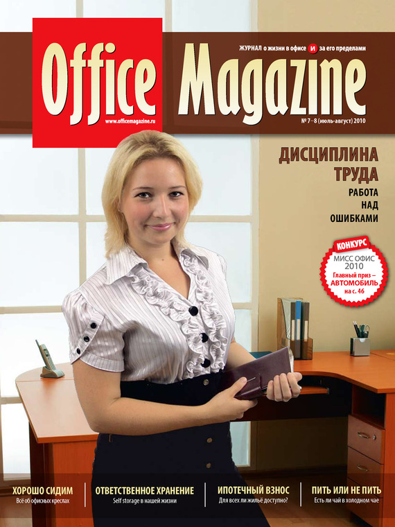 Office Magazine №7-8 (42) июль-август 2010