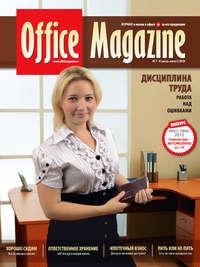 Отсутствует - Office Magazine №7-8 (42) июль-август 2010