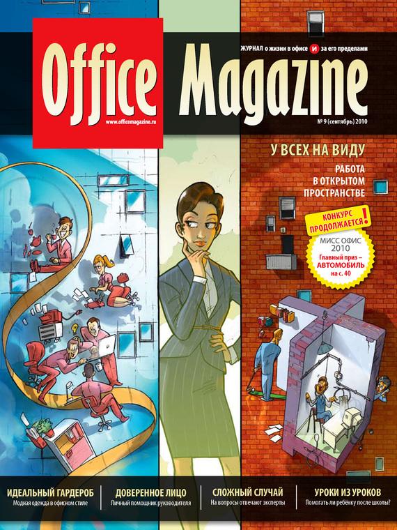 Обложка книги Office Magazine &#84709 (43) сентябрь 2010, автор Отсутствует
