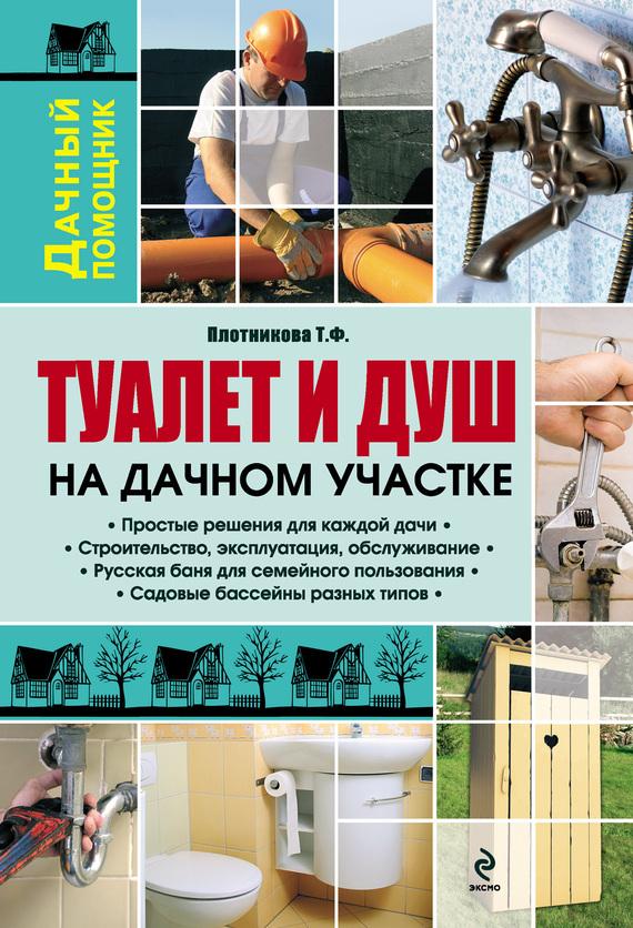 Татьяна Плотникова - Туалет и душ на дачном участке
