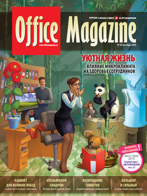 Office Magazine №10 (44) октябрь 2010