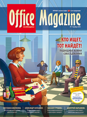 Office Magazine №11 (45) ноябрь 2010