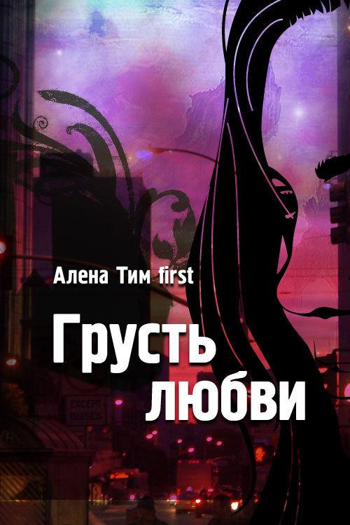 Алёна Тим first Грусть любви