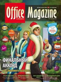Отсутствует - Office Magazine №12 (46) декабрь 2010