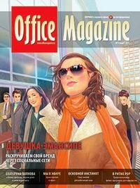 Отсутствует - Office Magazine &#84703 (48) март 2011