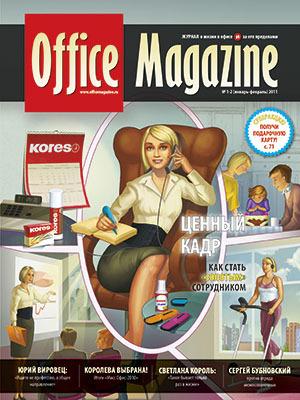 Отсутствует Office Magazine №1-2 (47) январь-февраль 2011