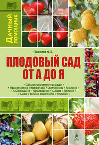 - Плодовый сад от А до Я
