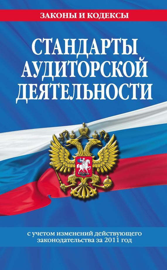 Коллектив авторов Стандарты аудиторской деятельности российские и международные стандарты аудиторской деятельности