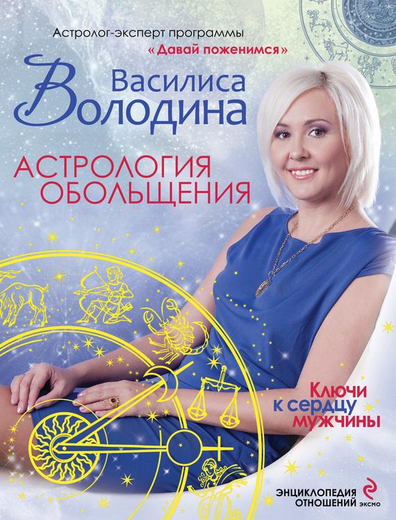 Василиса Володина бесплатно