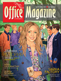 Отсутствует - Office Magazine №4 (49) апрель 2011