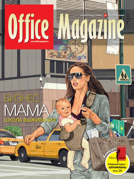 Отсутствует Office Magazine №6 (51) июнь 2011