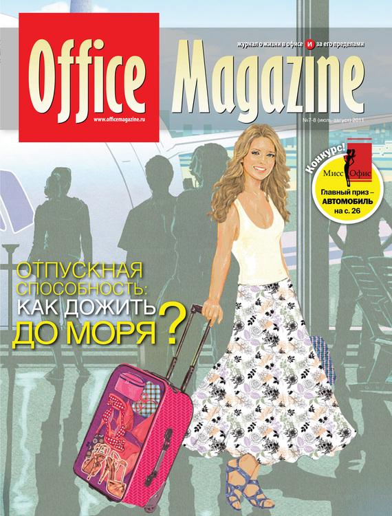 Отсутствует Office Magazine №7-8 (52) июль-август 2011