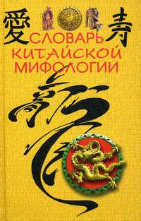 Отсутствует - Словарь китайской мифологии