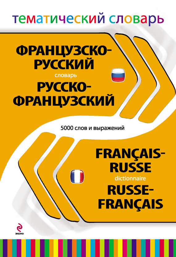 Французско-русский, русско-французский тематический словарь. 5000 слов и выражений случается внимательно и заботливо