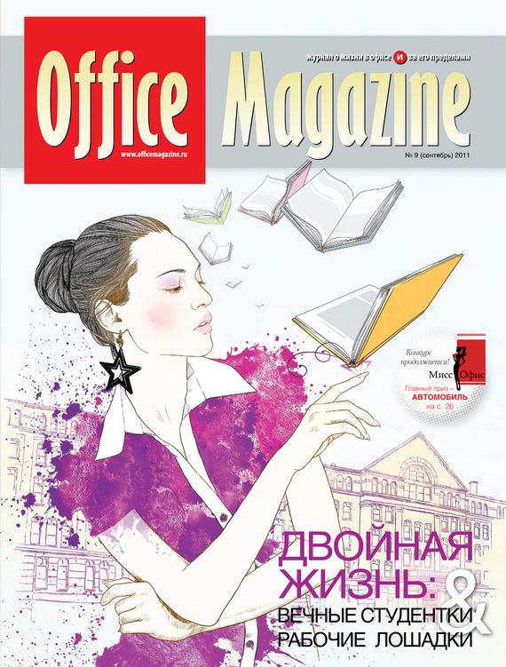 Office Magazine №9 (53) сентябрь 2011