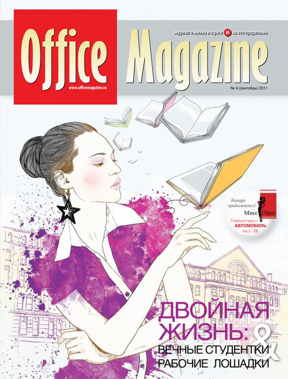 Обложка книги Office Magazine №9 (53) сентябрь 2011, автор Отсутствует