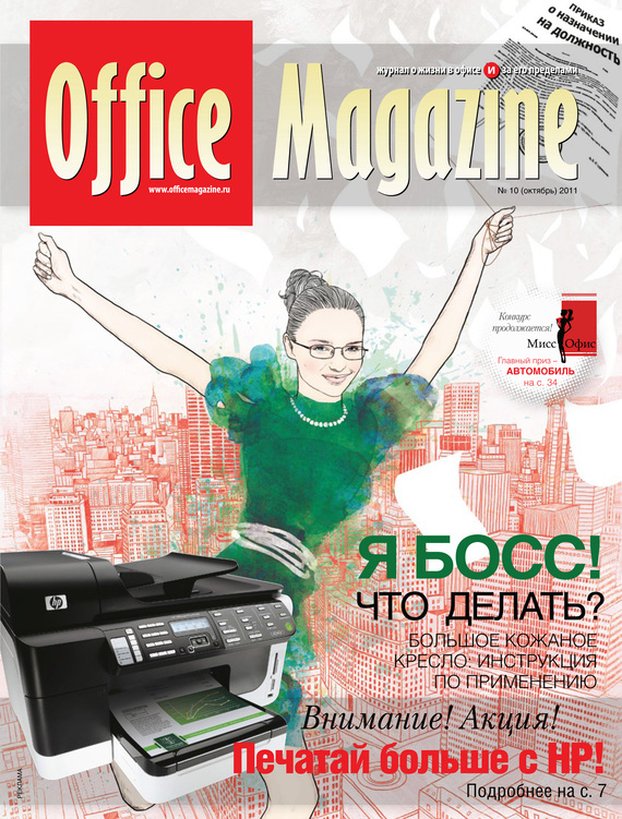 Отсутствует Office Magazine №10 (54) октябрь 2011 журнал инстайл октябрь 2011