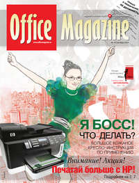 - Office Magazine &#847010 (54) октябрь 2011