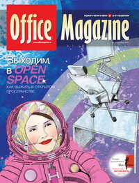 Отсутствует - Office Magazine №11 (55) ноябрь 2011