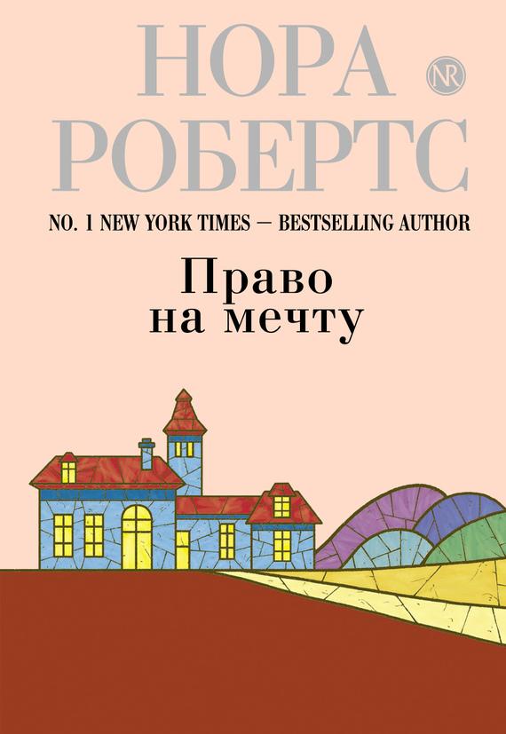 Нора Робертс Право на мечту рой олег юрьевич мир над пропастью роман