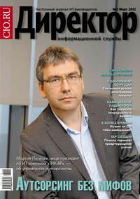 системы, Открытые  - Директор информационной службы №03/2012
