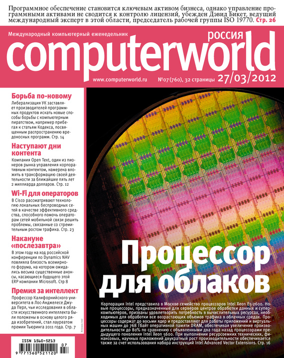 Журнал Computerworld Россия №07/2012