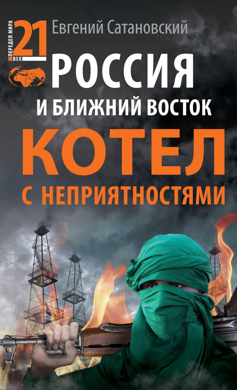 Сатановский россия и ближний восток книгу скачать