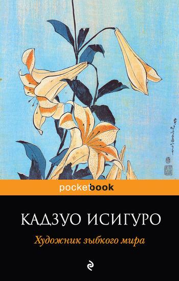 Обложка книги Художник зыбкого мира, автор Исигуро, Кадзуо