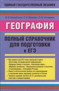 - География. Полный справочник для подготовки к ЕГЭ
