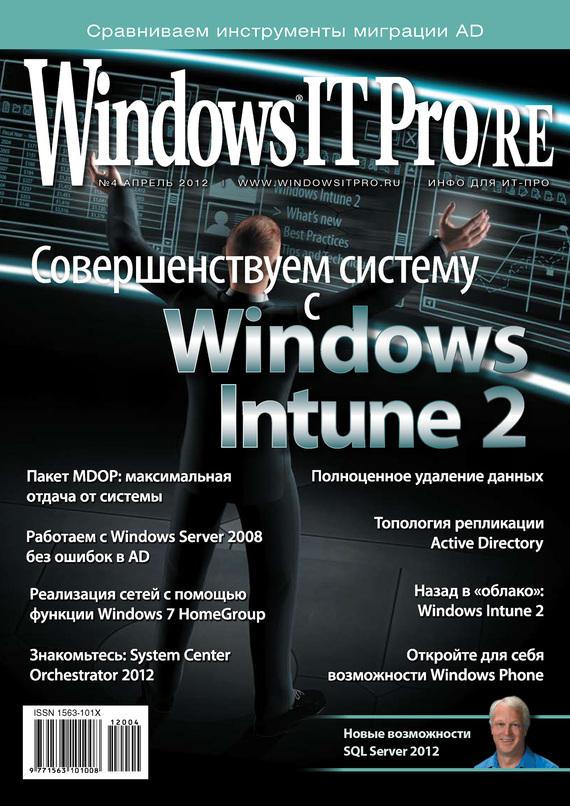 Открытые системы Windows IT Pro/RE №04/2012 открытые системы windows it pro re 11 2014