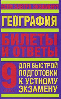 География.9класс. Билеты и ответы для быстрой подготовки к устному экзамену LitRes.ru 29.000