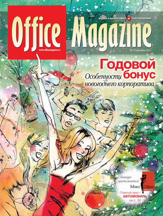 Office Magazine №12 (56) декабрь 2011