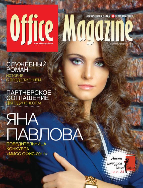 Отсутствует Office Magazine №1-2 (57) январь-февраль 2012