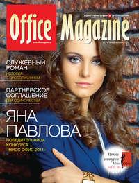 Отсутствует - Office Magazine №1-2 (57) январь-февраль 2012