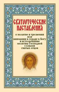 Сборник - Святоотеческие наставления о молитве и трезвении или внимании в сердце к Богу