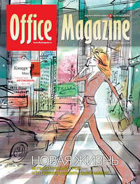Отсутствует - Office Magazine &#84703 (58) март 2012