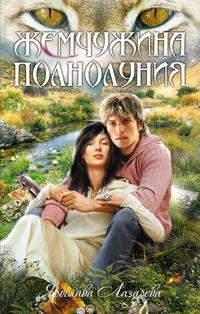 Лазарева, Ярослава  - Жемчужина полнолуния