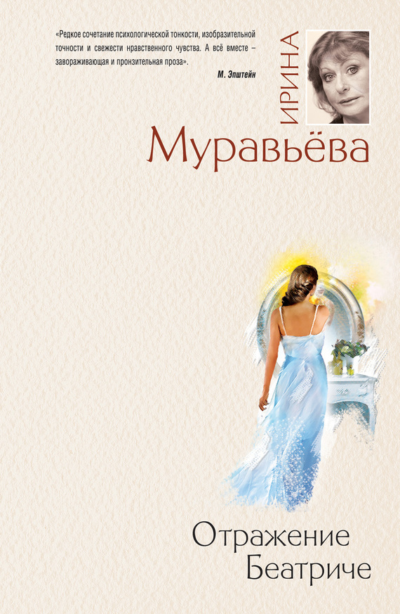 Ирина Муравьева - Отражение Беатриче