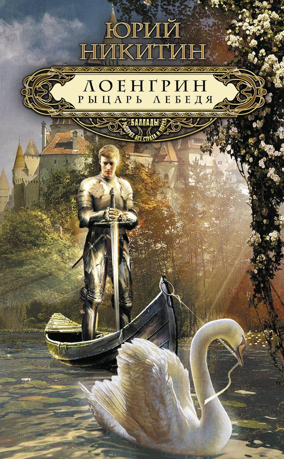 Лоенгрин, рыцарь Лебедя случается неторопливо и уверенно