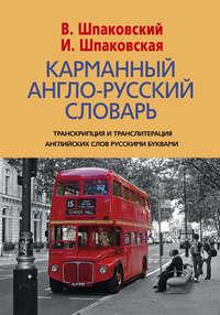 - Карманный англо-русский словарь. 6000 слов и словосочетаний